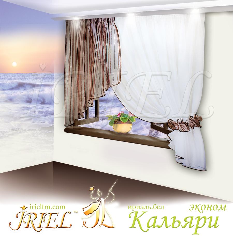 Комплект штор КАЛЬЯРИ Эконом (К-47э) - Ириэль | Текстиль для дома с душой